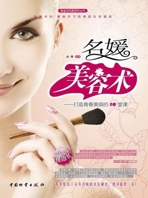 cover image of 名媛美容术 (Makeup Techniques for Socialite)
